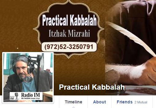 ANA BEKOACH - Itzahk Mizrahi - Practical Kabbalah